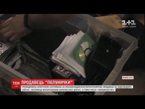 У Миколаєві затримали громадянина Німеччини, який продавав порнографічні фото українок