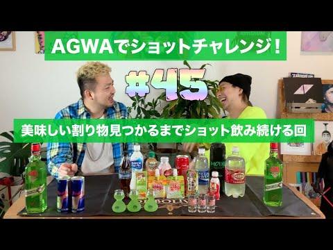 【AGWAで美味しい割り物見つかるまでショット飲み続ける回!! 前編】2021.2.3  ラジオ放送分 #45