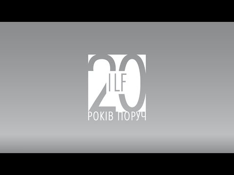 Юбилей ILF: 20 лет на рынке