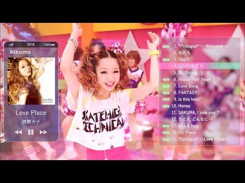 西野カナ 4thアルバム『Love Place』ダイジェスト-サブスク全曲解禁記念