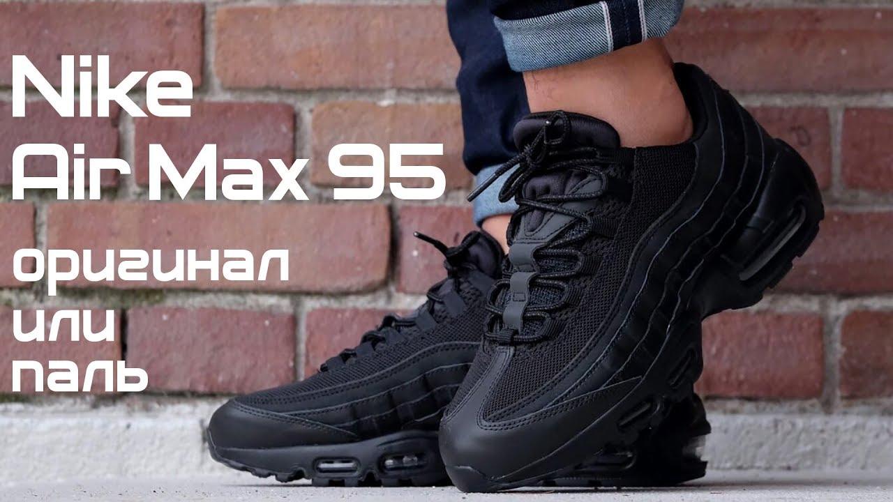 8deda587 Как отличить оригинал Nike Air Max 95 от подделки || AT6146-001. Просмотры  : 59.878 от : Обзоры популярных кроссовок. Смотреть