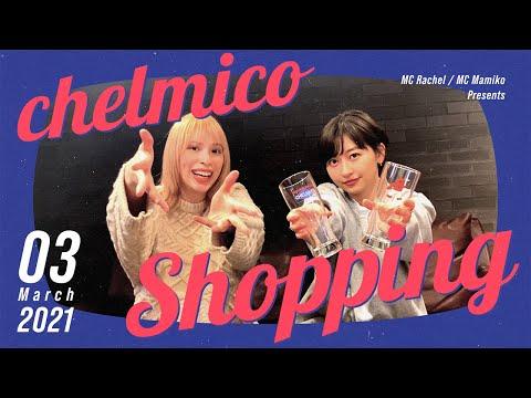 chelmico shopping 幻のツアーグッズを紹介します!