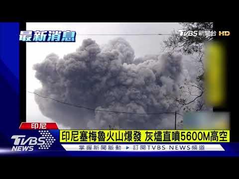 印尼塞梅魯火山爆發 灰燼直噴5600M高空|TVBS新聞