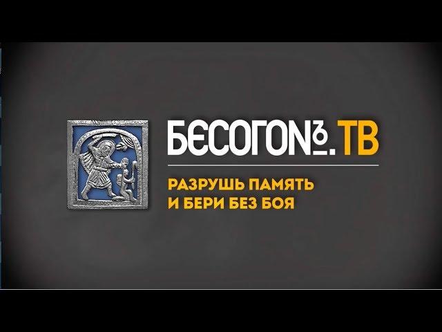 БесогонTV: «Разрушь память и бери без боя»