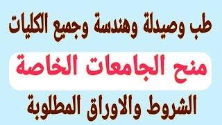 عاجل منح طب وصيدلة وهندسة وجميع الكليات بالجامعات الخا ...