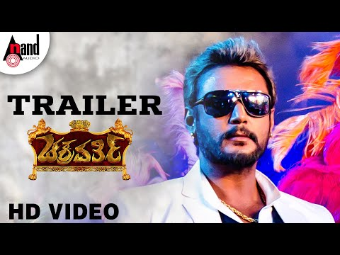 Chakravarthy | Trailer | Darshan | Deepa Sannidhi | New Kannada Movie 2017 | Arjun Janya