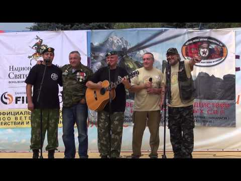 01 Музыкальный десант и Ветераны гр. Каскад Батальонная разведка И Н Морозов