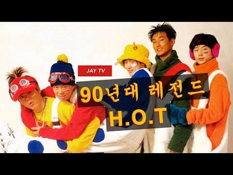 (토토가 특집)90년대 레전드 1편 - H.O.T #Jay TV