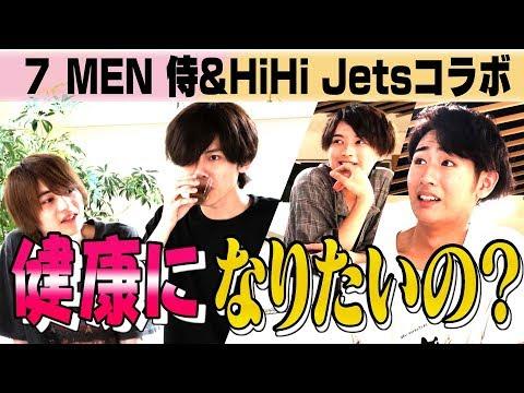HiHi Jets【7 MEN 侍と一緒に】以心伝心で健康になれ?