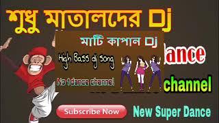 মাতাল Dj বাপ মাটি কাপান Nonstop dj song || Hindi DJ mashup 2018