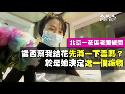 北京花店老闆被問:能否幫我給花先消一下毒嗎?於是她決定送一個禮物
