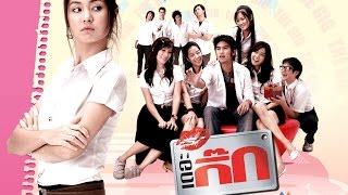 Full Thai Movie  The Gig English Subtitle