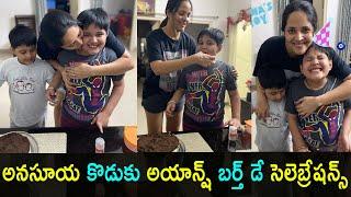 Jabardasth fame Anasuya celebrates her son's birthday at h..