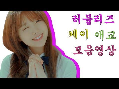 러블리즈 케이Lovelyz Kei 애교 모음영상
