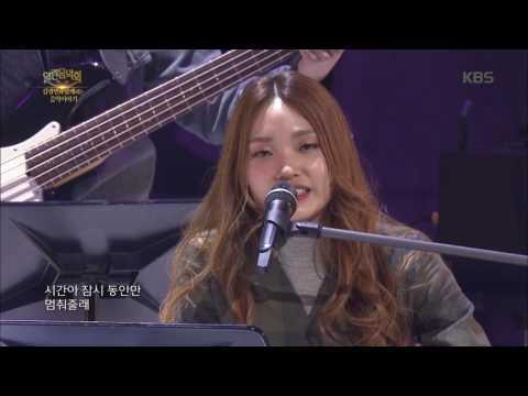 열린음악회 - 시간아 천천히 - 이진아.20170108