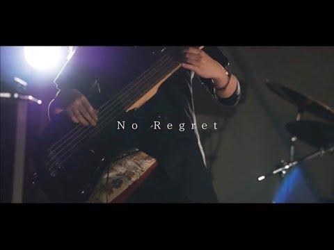 ガールズロックバンド革命『No Regret』MV