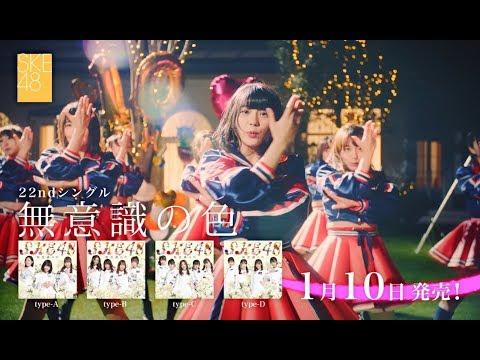 SKE48 22ndシングル「無意識の色」TV-CM映像