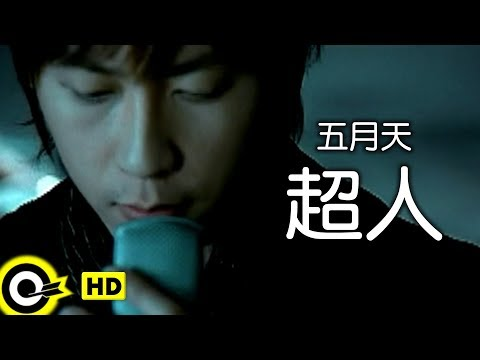 五月天 Mayday【超人 Superman】Official Music Video