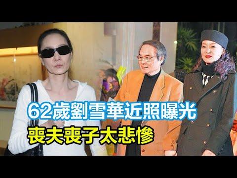 62歲劉雪華近照曝光,皺紋深刻無優雅範,容顏蒼老認不出,喪夫喪子太悲慘