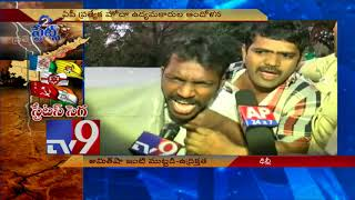 AP Special Status: Student JAC protest outside Amit Shah'..