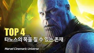 마블 타노스의 목을 칠 수 있었던 존재 top 4_인피니티 워_the heroes who could hit Thanos neck.