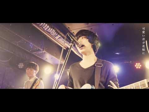 tonetone 「悪者」LIVE VIDEO