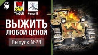 Выжить любой ценой №28 - от TheGun и Komar1K