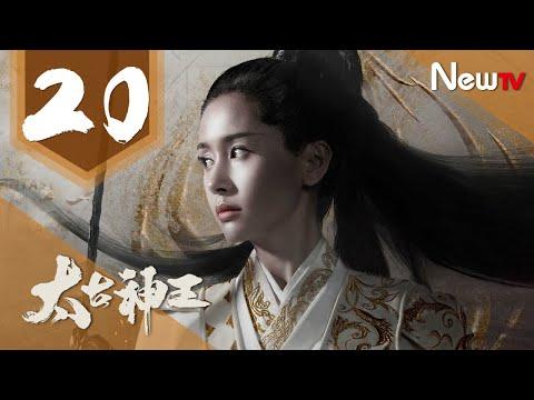 【ENG SUB 完整版】太古神王 20丨God of Lost Fantasy 20(主演:盛壹倫,王子文)