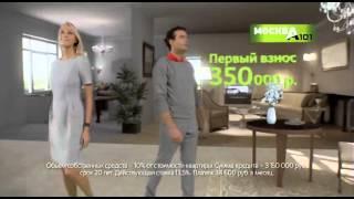 ЖК Москва А101 (рекламный ролик от Авгур Эстейт)