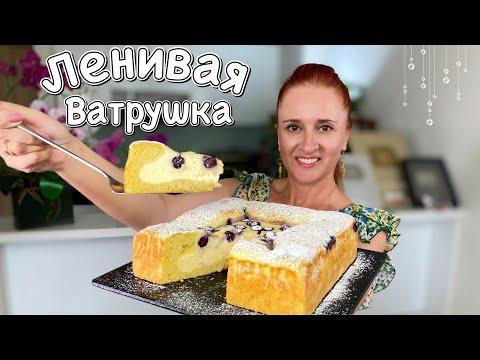 Ленивая Королевская ватрушка простой творожный пирог без хлопот Люда Изи Кук пирог Cheese pie