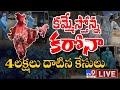కమ్మేస్తోన్న కరోనా..! LIVE || Coronavirus India Live Updates - TV9 Digital LIVE