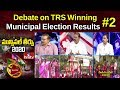 Special Debate on TRS Winning in Municipal Election Results 2020 | hmtv