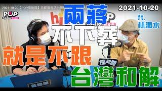 2021-10-20【POP撞新聞】黃暐瀚專訪林濁水「兩蔣不下葬 就是不跟台灣和解」