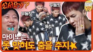 마이노는 못 맞혀도 춤을 추지…☆ | 신서유기7 tvNbros7 EP.4