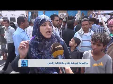 مظاهرات في تعز للتنديد بالانفلات الأمني | تقرير: حمزة أمين