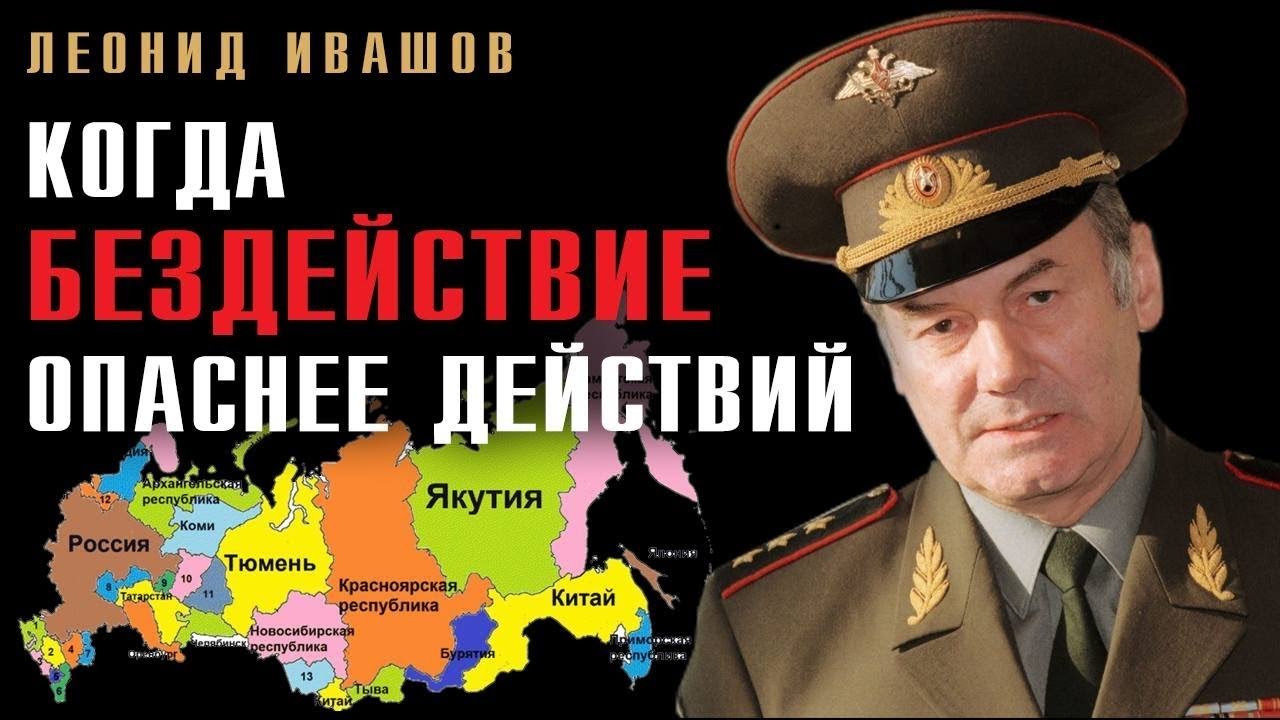 Леонид Ивашов. Реальное место Путина в российской элите