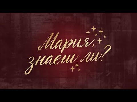 """Известната песен """"Мария знаеш ли"""", изпълнена на български език"""