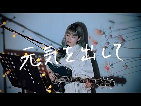 元気を出して / 竹内まりや Cover by 野田愛実(NodaEmi)
