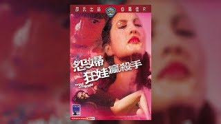 18+ Жеребец и нимфоманка / Stud and the Nymph [Eng Sub] comedy, erotica, thriller