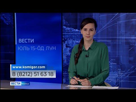 Вести-Коми (на коми языке) 15.07.2021