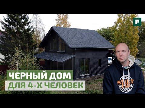 Черный каркасный дом для большой семьи // FORUMHOUSE