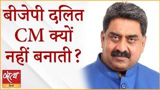 Why Dalit are only Vote bank! I PUNJAB CONGRESS I DALIT POLITICS I SATYA KHABAR