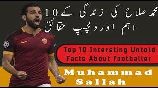 Top 10 Interesting untold things about Egyptian Footballer Muhammad Salah in Urdu HIndi 2019