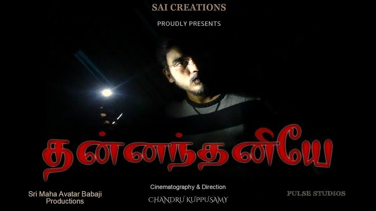 """THANNANTHANIYE"" TAMIL HORROR MULTI NATIONAL SHORT FILM 1080p with English subtitles"