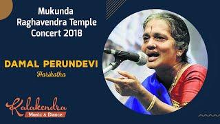 60 Hours Nonstop Carnatic Music 2018 | Mukunda Raghavendra Temple Mylapore | Damal Perundevi