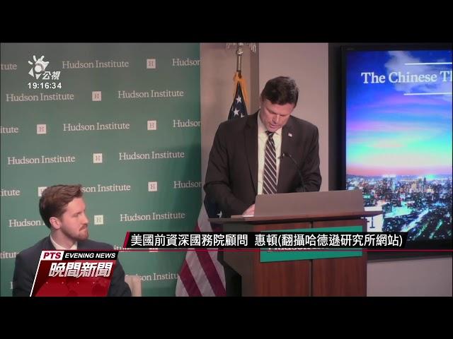 美方專家:參議員將提「台灣主權象徵法案」