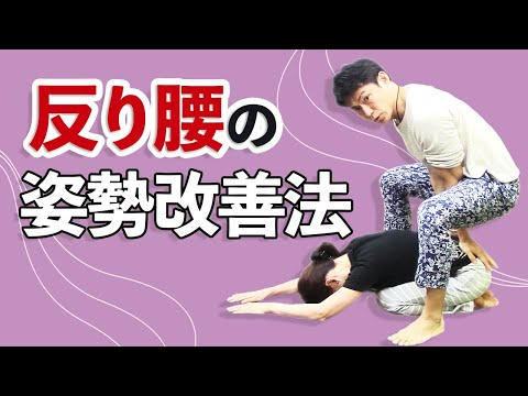 反り腰の方の姿勢改善方法は?