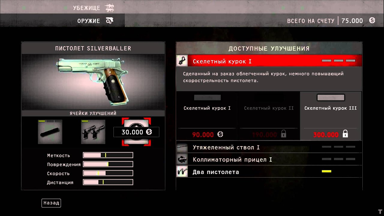 Hitman Absolution Silverballers Upgrades Games