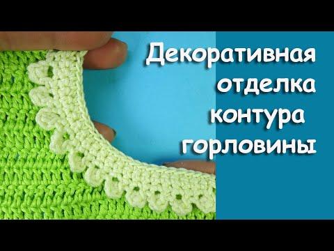 Декоративная отделка контура горловины Урок вязания крючком