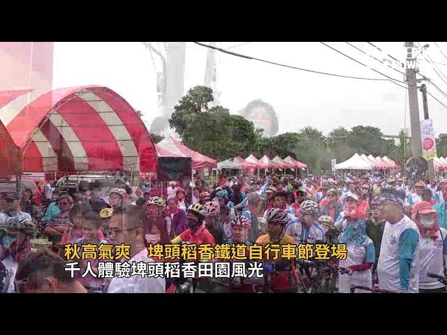 影/秋高氣爽 埤頭稻香鐵道自行車節登場